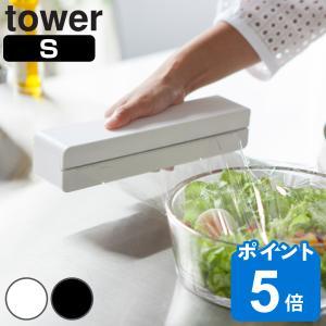 ラップホルダー タワー tower マグネット ラップケース S ホワイト ( キッチン収納 ラップ...