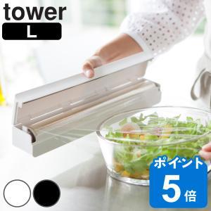 ラップホルダー タワー tower マグネット ラップケース L ホワイト ( キッチン収納 ラップ マグネット式 磁石 キッチン 収納 )|livingut