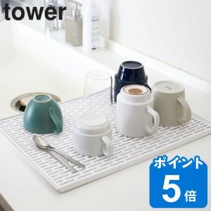 水切りトレー グラス&マグスタンド ワイド タワー tower ホワイト ( 水切りトレイ 水切りマット キッチン用品 ) livingut
