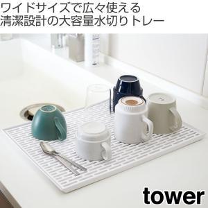 水切りトレー グラス&マグスタンド ワイド タワー tower ホワイト ( 水切りトレイ 水切りマット キッチン用品 ) livingut 02