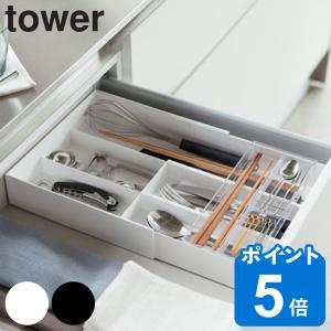 カトラリートレー 伸縮&スライド式 タワー tower ホワイト