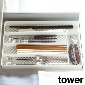 カトラリートレー メッシュタイプ タワー tower ホワイト ( カトラリートレイ キッチン収納 カトラリー収納 )