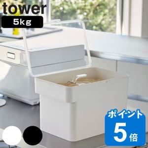 米びつ シンク下米びつ 密閉 タワー tower 5kg 計量カップ付き ( ライスボックス 米櫃 ライスストッカー )|livingut