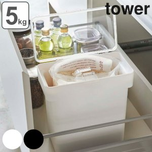 米びつ 密閉 袋ごと米びつ タワー tower 5kg 計量カップ付き
