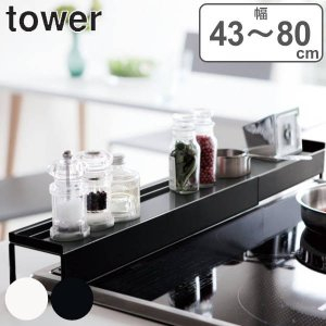 排気口カバー 伸縮式 調味料が置ける 棚付き tower タワー 山崎実業 3445 3446 ( ...