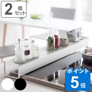排気口カバー タワー tower 伸縮タイプ 棚付き排気口カバー 同色2個セット ( 油はね防止 油...