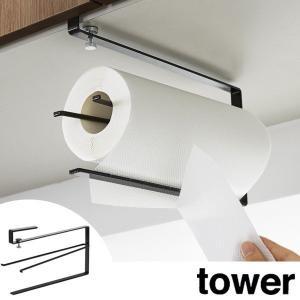 ペーパーホルダー タワー tower 戸棚下ペーパーホルダー スチール製 ブラック ( 戸棚下 キッ...