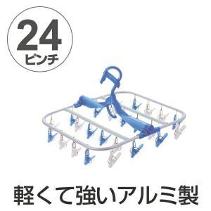 洗濯ハンガー PORISH アルミ角ハンガー ずれにくい ピンチ24個付 ( 角ハンガー 洗濯物干し ピンチハンガー 室内干し 折りたたみ )|livingut