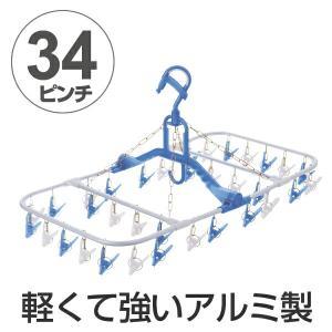 洗濯ハンガー PORISH アルミ角ハンガー ずれにくい ピンチ34個付 ( 角ハンガー 洗濯物干し ピンチハンガー 室内干し 折りたたみ ) livingut