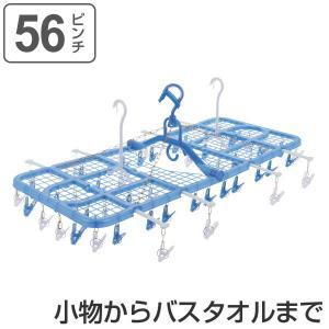 洗濯ハンガー PORISH ワイドに干せる角ハンガー ピンチ56個付 ( 角ハンガー 洗濯物干し ピンチハンガー 室内干し 折りたたみ )|livingut