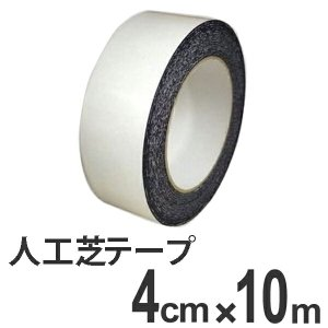 人工芝テープ 40mm×10m巻 ( ズレ防止 固定 屋外 ) livingut