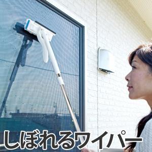窓・網戸・楽絞りワイパー 伸縮 ( 窓掃除 お掃除 アミ戸 ガラスワイパー 清掃ワイパー 水切り ブラシ )|livingut