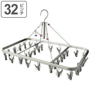 洗濯ハンガー 軽量アルミハンガー 角ハンガー ピンチ32個 ( 物干しハンガー 洗濯 ピンチハンガー  ) livingut