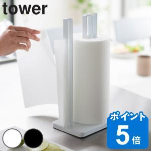 キッチンペーパーホルダー タワー tower ホワイト ( ペーパーホルダー キッチン 大判ロール )|livingut