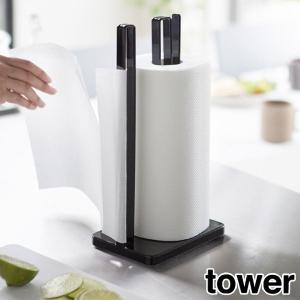 キッチンペーパーホルダー タワー tower ブラック ( ペーパーホルダー キッチン 大判ロール ...