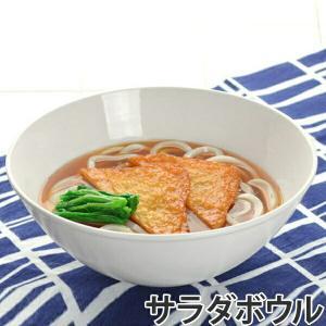 サラダボウル 19cm 洋食器 軽量強化磁器 フォルテモア ( 白い食器 強化 軽量 割れにくい 器 皿 食器 )|livingut
