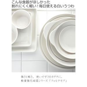 サラダボウル 19cm 洋食器 軽量強化磁器 フォルテモア ( 白い食器 強化 軽量 割れにくい 器 皿 食器 )|livingut|02