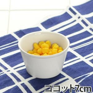 ココット 7cm 洋食器 軽量強化磁器 フォルテモア ( 白い食器 強化 軽量 割れにくい 器 皿 食器 )|livingut