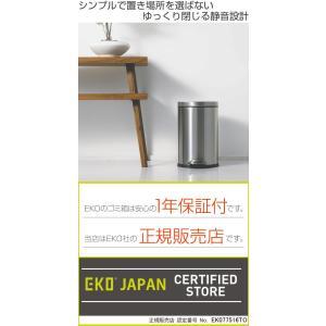 ゴミ箱 ペダル EKO ルナ ステップビン 8L ( ごみ箱 ダストボックス おしゃれ ステンレス シンプル インナー付 洗える )|livingut|02
