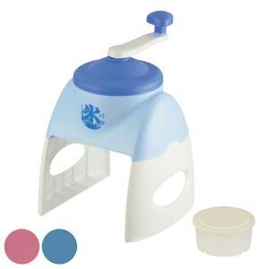 かき氷機 手動式 おウチで簡単 製氷カップ付 ( かき氷器 カキ氷機 カキ氷器 氷かき器 氷かき機 手動 製菓用具 )|livingut