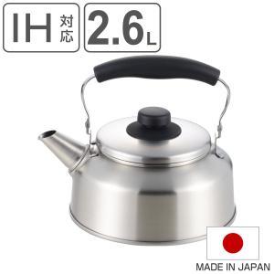 やかん 2.6L 広口ケトル シーズクッキング IH対応 ( ケットル ケトル 薬缶 )