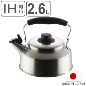 やかん 2.6L 笛吹ケトル シーズクッキング IH対応 ( ケットル ケトル 薬缶 )
