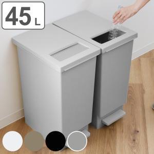ゴミ箱 45L 2個セット ユニード プッシュ ペダル ごみ箱 分別 ダストボックス ( キッチン ごみ箱 ふた付き ダストボックス )|livingut