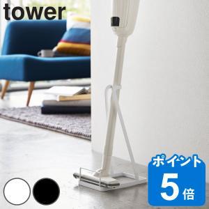 スティッククリーナースタンド タワー tower ( 掃除機 ハンディクリーナー リビング 収納 おしゃれ 山崎実業 )|livingut