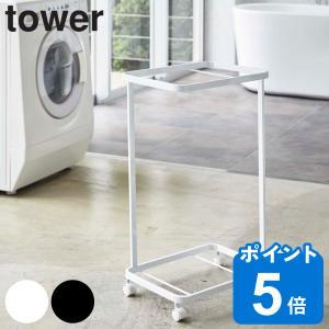 シンプルでスタイリッシュなランドリーワゴン。白黒のモノトーンデザインがおしゃれな「towerシリーズ...