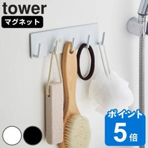 マグネットが付く浴室壁面に簡単に取り付け出来ます。5連フックになっているため、置き場所に困るブラシな...