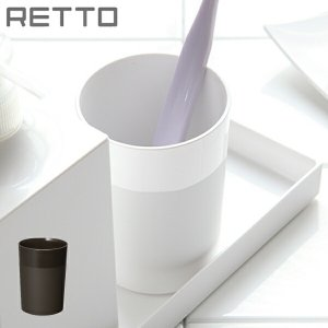 歯磨きコップ RETTO タンブラー レットー ( うがい用コップ はみがきコップ 歯磨き用コップ 洗面用品 )|livingut