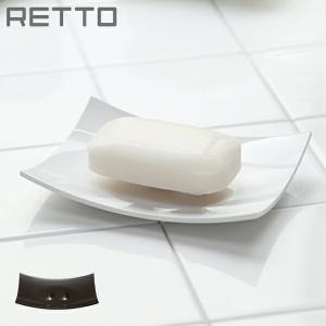 石鹸置き RETTO ソープディッシュ レットー ( 石鹸皿 石鹸ホルダー せっけん置き ソープトレー )|livingut