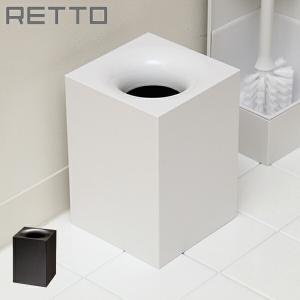 ダストボックス RETTO レットー 小物入れ ( くず入れ クズ入れ ごみ箱 ゴミ箱 )|livingut