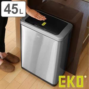 ゴミ箱 ふた付 EKO ブラヴィア センサービン 45L