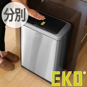 ゴミ箱 ふた付 EKO ブラヴィア センサービン 20L+20L