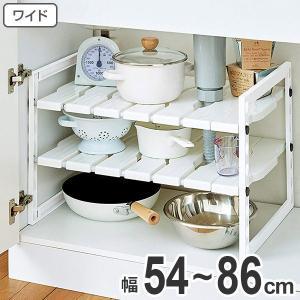 収納棚 ファビエ シンク下伸縮式ラック ワイド 組立式 ( シンク下収納 キッチン収納 収納棚 整理棚 )の写真