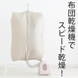 衣類乾燥 ホース無しタイプ布団乾燥機にも対応!洗える衣類乾燥...