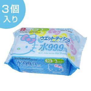 おしりふき ハローキティ 日本製 ウエットティッシュ 水99...