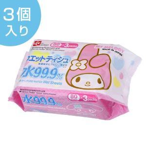 おしりふき マイメロディ 日本製 ウエットティッシュ 水99...