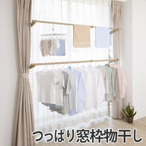 窓枠物干し 突っ張り式 木目調 ( 室内干し 部屋干し つっぱり式 )|livingut
