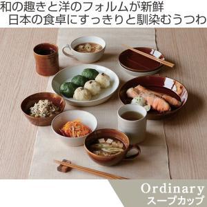 スープカップ 410ml オーディナリー 洋食器 日本製 ( マグ マグカップ カップ 陶器 食洗機対応  )|livingut|02
