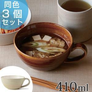 スープカップ 410ml オーディナリー 洋食器 日本製 同色3個セット ( マグ マグカップ カップ 陶器 食洗機対応  )|livingut