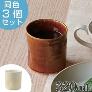 カップ 320ml オーディナリー 洋食器 日本製 同色3個セット ( 湯呑み マグ マグカップ 粉引き 陶器 食洗機対応  )|livingut