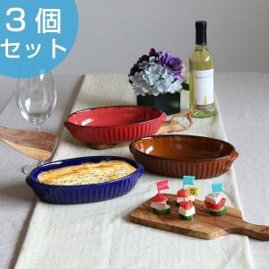 グラタン皿 24cm 洋食器 オーバル ギャザー 3個セット ( 大皿 楕円 陶器 電子レンジ オーブン )|livingut