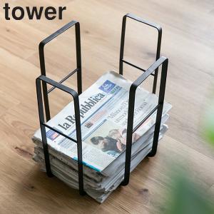 シンプル&モダンなデザインでリビングルームをスタイリッシュに演出する「tower」シリーズの、新聞や...