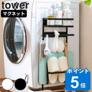 洗濯機ラック 洗濯機横マグネット収納ラック タワー towe...