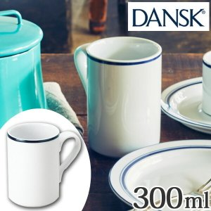 ダンスク DANSK マグカップ 300ml ビストロ 洋食器 ( 北欧 食器 オーブン対応 電子レンジ対応 食洗機対応 )|livingut