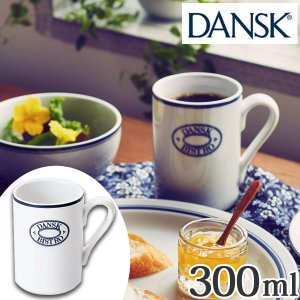 ダンスク DANSK マグカップ ロゴ付 300ml ビストロ 洋食器 ( 北欧 食器 オーブン対応 電子レンジ対応 食洗機対応 )|livingut