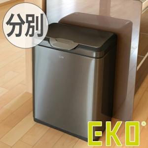 ゴミ箱 分別 ステンレス ふた付き EKO ティナ タッチプロビン 40L 20L+20L ガンメタ