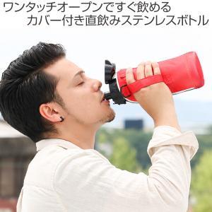 水筒 直飲み ダイレクトステンレスボトル 730ml カバー付 NEWフォルティ 保冷専用 ( すいとう ボトル スポーツボトル )|livingut|02